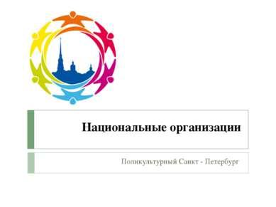 Национальные организации Поликультурный Санкт - Петербург