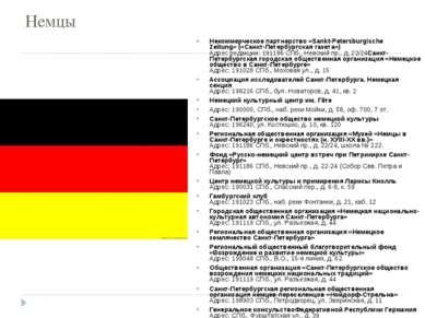 Немцы Некоммерческое партнерство«Sankt-Petersburgische Zeitung»(«Санкт-Пете...