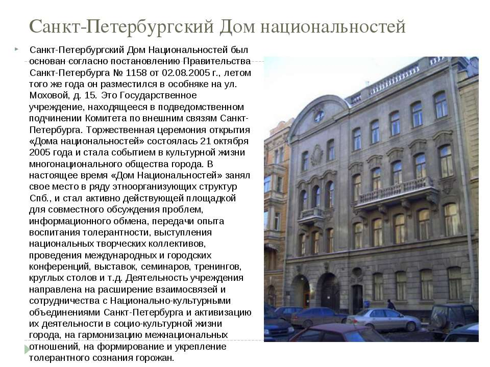 Санкт-Петербургский Дом национальностей Санкт-Петербургский Дом Национальност...