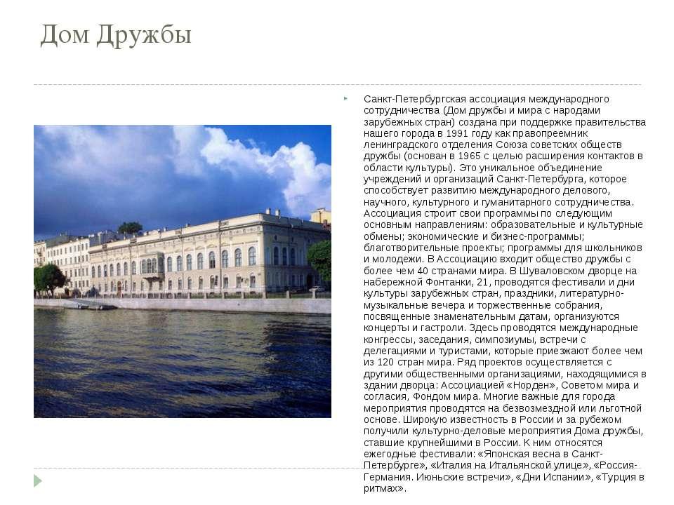 Дом Дружбы Санкт-Петербургская ассоциация международного сотрудничества (Дом ...