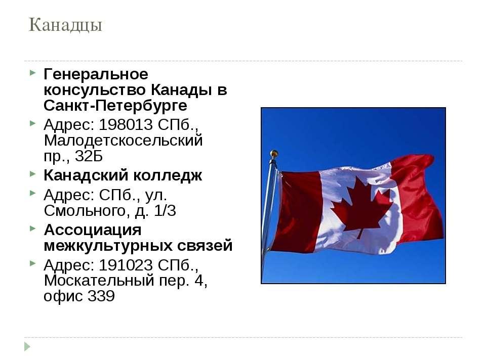 Канадцы Генеральное консульство Канады в Санкт-Петербурге Адрес: 198013 СПб.,...