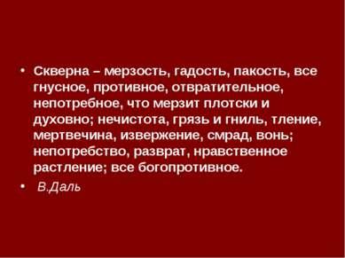 Скверна – мерзость, гадость, пакость, все гнусное, противное, отвратительное,...