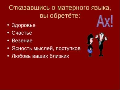 Отказавшись о матерного языка, вы обретёте: Здоровье Счастье Везение Ясность ...