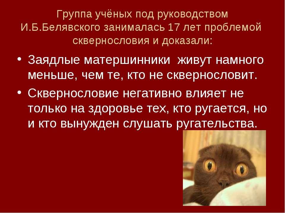 Группа учёных под руководством И.Б.Белявского занималась 17 лет проблемой скв...