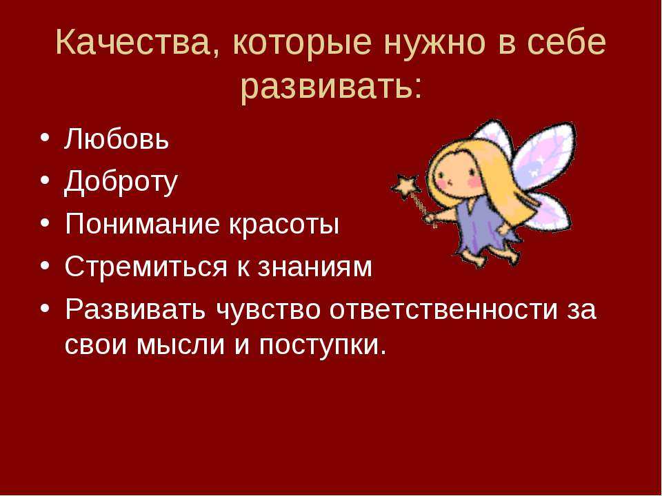 Качества, которые нужно в себе развивать: Любовь Доброту Понимание красоты С...