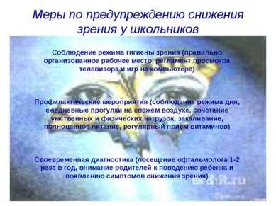 Меры по предупреждению снижения зрения у школьников Соблюдение режима гигиены...