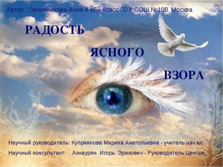 Автор : Овчинникова Анна 4 «Б» класс ГОУ СОШ №108 Москва Научный руководитель...