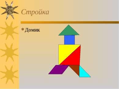 Стройка Домик