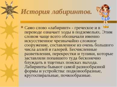 История лабиринтов. Само слово «лабиринт» - греческое и в переводе означает х...