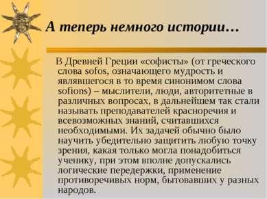 В Древней Греции «софисты» (от греческого слова sofos, означающего мудрость и...