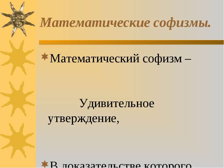 Математический софизм – Удивительное утверждение, В доказательстве которого К...