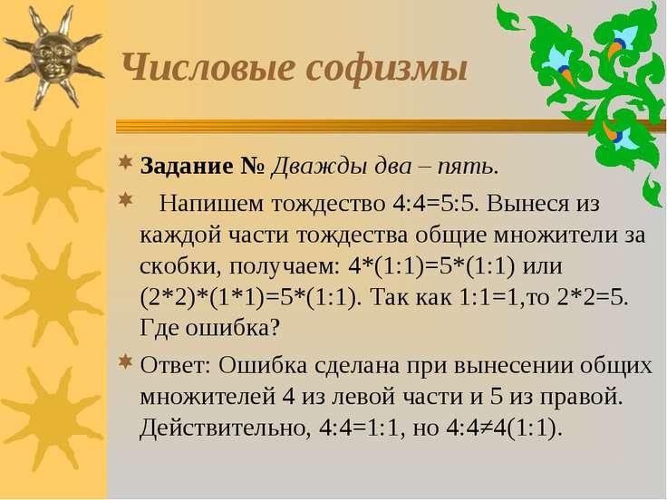 Числовые софизмы Задание № Дважды два – пять. Напишем тождество 4:4=5:5. Выне...