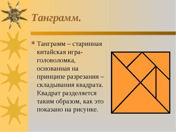 Танграмм. Танграмм – старинная китайская игра-головоломка, основанная на прин...