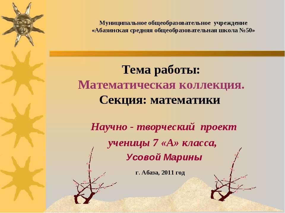 Муниципальное общеобразовательное учреждение «Абазинская средняя общеобразова...