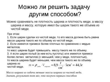 Можно ли решить задачу другим способом? Можно сравнивать не плотность шарика ...