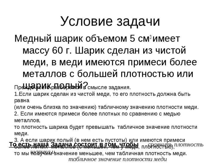Условие задачи Медный шарик объемом 5 см3 имеет массу 60 г. Шарик сделан из ч...