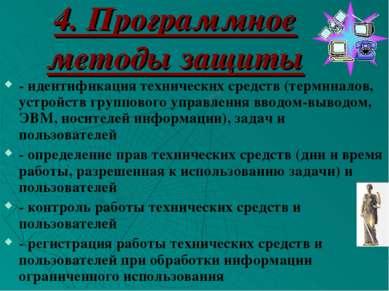 4. Программное методы защиты - идентификация технических средств (терминалов,...