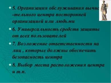 5. Организация обслуживания вычисли -тельного центра посторонней организацией...