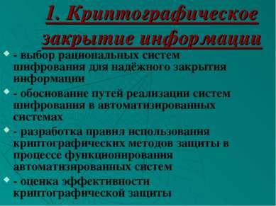 1. Криптографическое закрытие информации - выбор рациональных систем шифрован...
