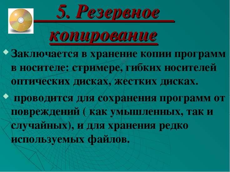 5. Резервное копирование Заключается в хранение копии программ в носителе: ст...