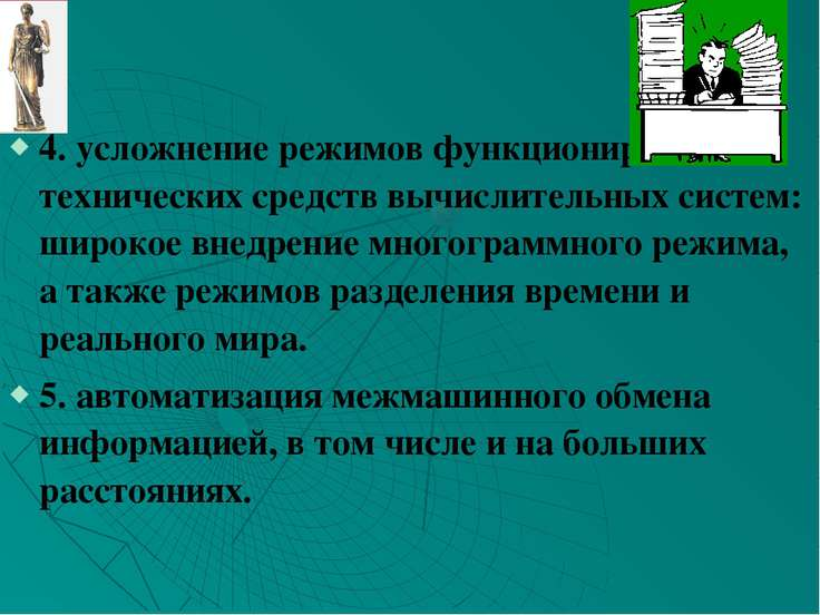 4. усложнение режимов функционирования технических средств вычислительных сис...