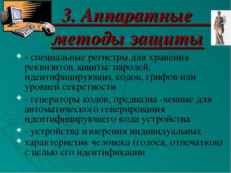 3. Аппаратные методы защиты - специальные регистры для хранения реквизитов за...