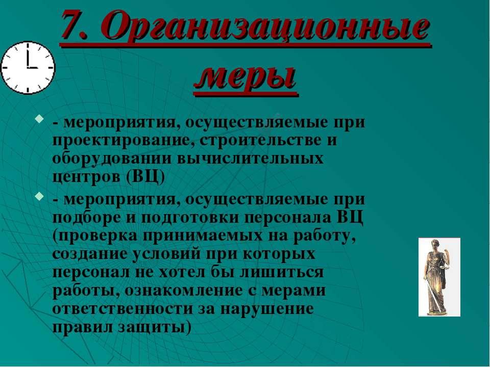 7. Организационные меры - мероприятия, осуществляемые при проектирование, стр...