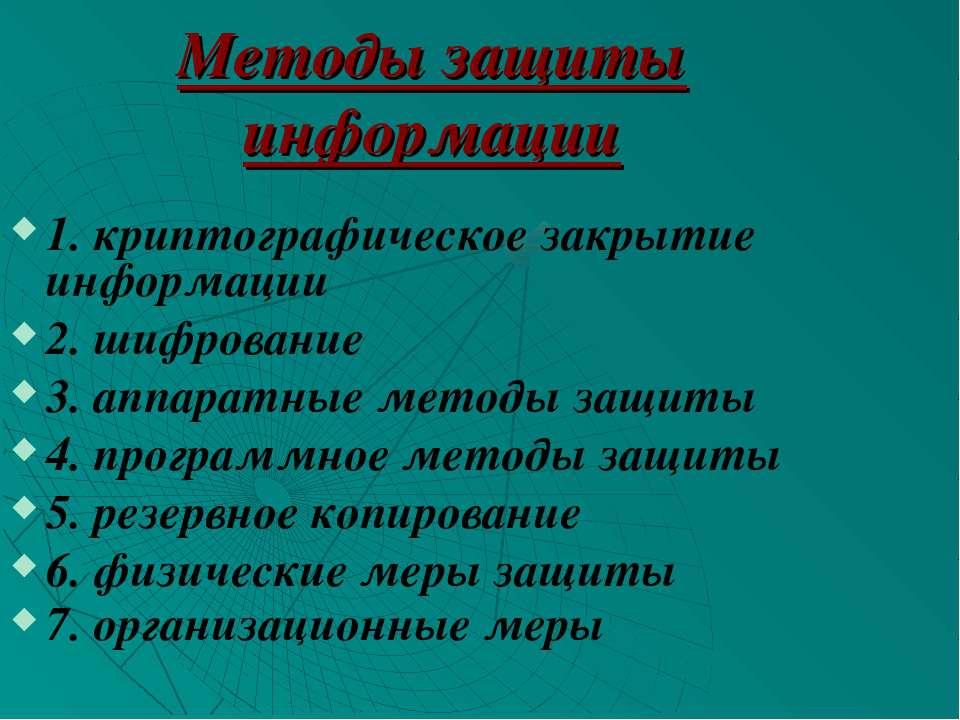 Методы защиты информации 1. криптографическое закрытие информации 2. шифрован...