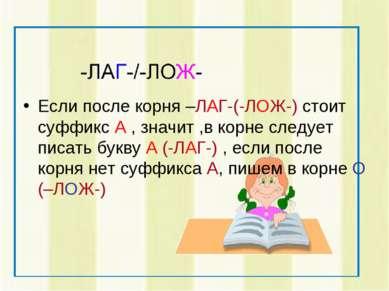 Если после корня –ЛАГ-(-ЛОЖ-) стоит суффикс А , значит ,в корне следует писат...