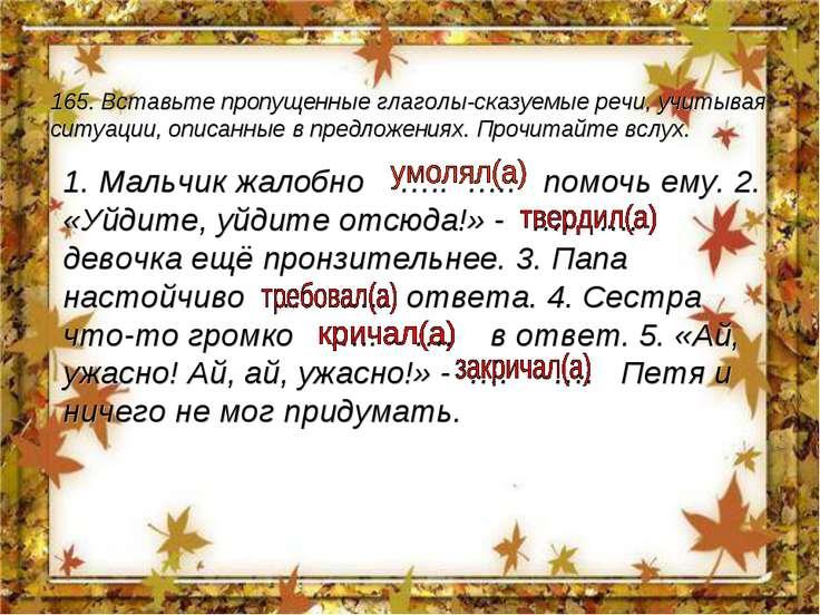 165. Вставьте пропущенные глаголы-сказуемые речи, учитывая ситуации, описанны...