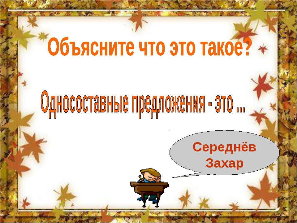 Середнёв Захар