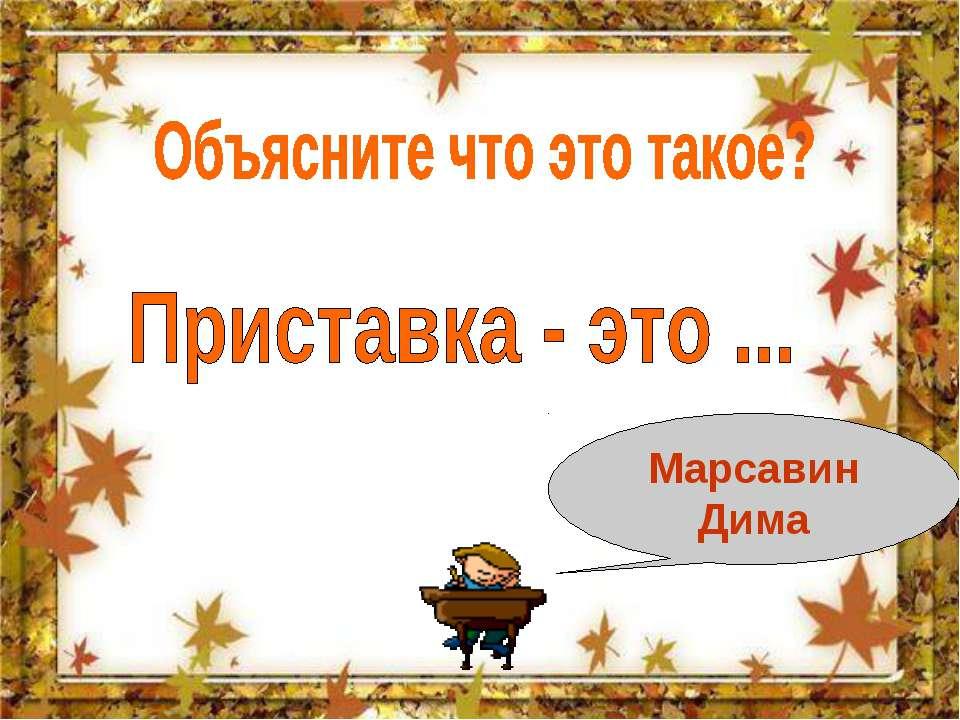 Марсавин Дима