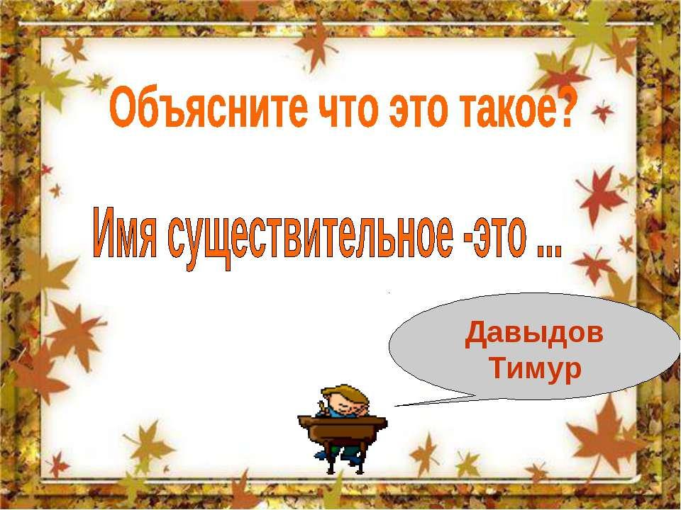 Давыдов Тимур