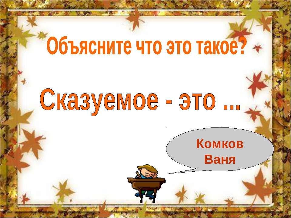 Комков Ваня