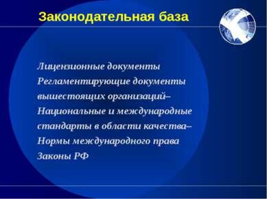 Законодательная база Лицензионные документы Регламентирующие документы вышест...
