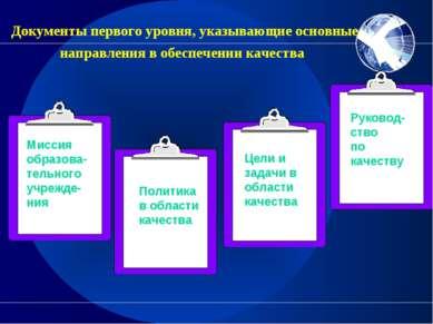 Документы первого уровня, указывающие основные направления в обеспечении каче...