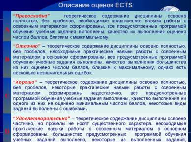 """Описание оценок ECTS A """"Превосходно"""" – теоретическое содержание дисциплины ос..."""
