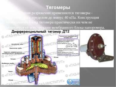 Тягомеры Для измерения разряжения применяются тягомеры - вакуумметры с предел...