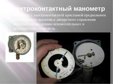 Электроконтактный манометр Манометр с электроконтактной приставкой предназнач...