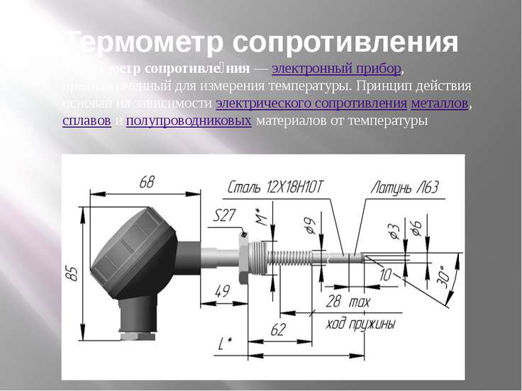 Термометр сопротивления Термо метр сопротивле ния—электронный прибор, предн...