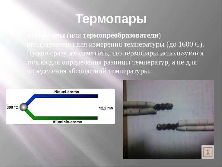 Термопары Термопары(илитермопреобразователи) предназначены для измерения те...