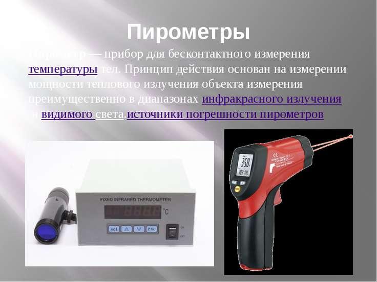 Пирометры Пирометр— прибор для бесконтактного измерениятемпературытел. При...
