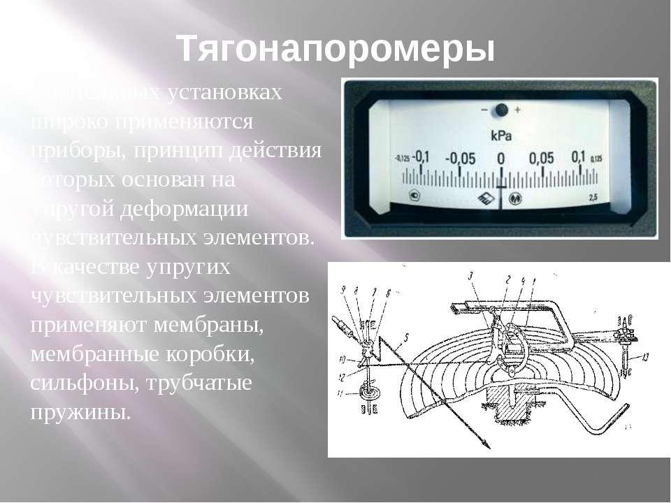 Тягонапоромеры В котельных установках широко применяются приборы, принцип дей...