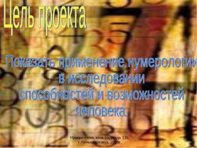 * Нумерология. клок Надежда 11Б. г.Нижневартовск, 2010г. Нумерология. клок На...