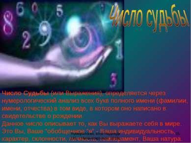 Число Судьбы (или Выражения), определяется через нумерологический анализ всех...
