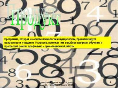 Программа, которая на основе психологии и нумерологии, проанализирует возможн...