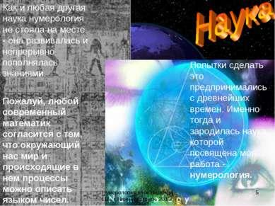Пожалуй, любой современный математик согласится с тем, что окружающий нас мир...