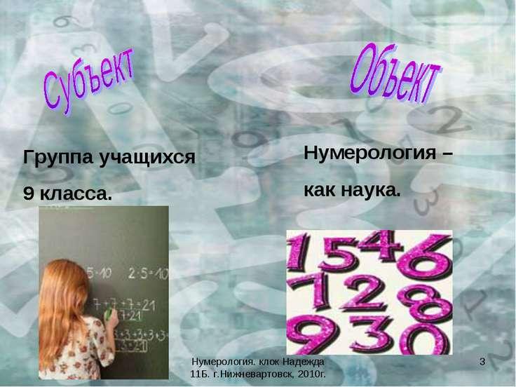 Группа учащихся 9 класса. Нумерология – как наука. * Нумерология. клок Надежд...