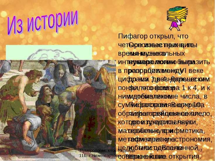 Пифагор открыл, что четыре известных в то время музыкальных интервала можно в...