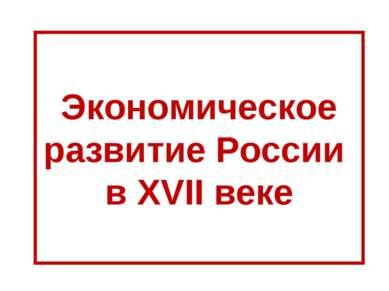 Экономическое развитие России в XVII веке